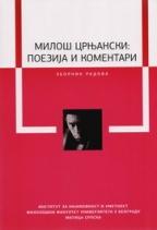 Miloš Crnjanski: poezija i komentari