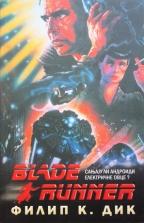 Blade Runner - Sanjaju li androidi električne ovce?