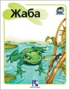 Žaba - životinje