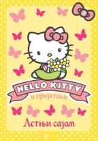 Hello Kitty - Letnji sajam