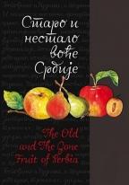 Staro i nestalo voće Srbije