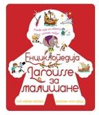 Larousse enciklopedija za mališane