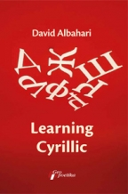LEARNING CYRILIC