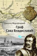 Grof Sava Vladislavić