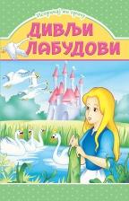 Ispričaj mi priču - Divlji labudovi
