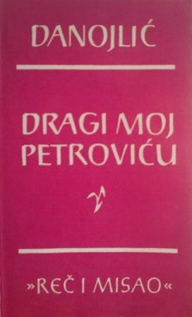 Čitaonica 5: Filosofija palanke Dragi_moj_petrovicu_vv