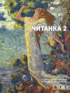 ČITANKA 2, ZA 2. GODINU GIMNAZIJA I SREDNJIH STRUČNIH ŠKOLA