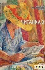 ČITANKA 3, ZA 3. GODINU GIMNAZIJA I SREDNJIH STRUČNIH ŠKOLA