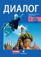 Dialog 1, ruski jezik, udžbenik za 5. razred osnovne škole