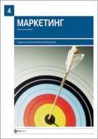 Marketing 4, udžbenik za 4. godinu srednjih ekonomskih škola