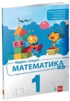 Maša i Raša - matematika 1, radna sveska, II deo, za 1. razred osnovne škole
