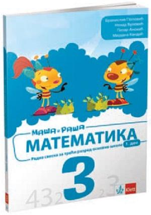 Maša i Raša - matematika 3, radna sveska, I deo, za 3. razred osnovne škole