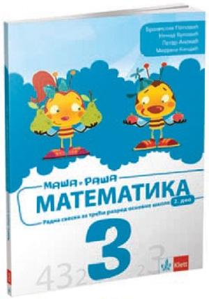 Maša i Raša - matematika 3, radna sveska, II deo, za 3. razred osnovne škole