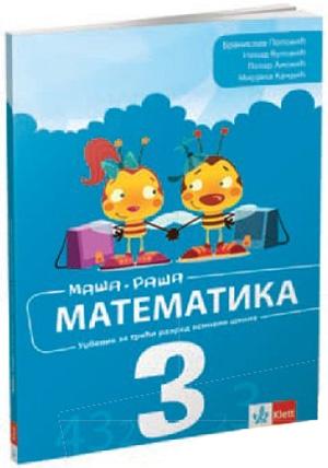 MAŠA I RAŠA - MATEMATIKA 3, UDŽBENIK ZA 3. RAZRED OSNOVNE ŠKOLE