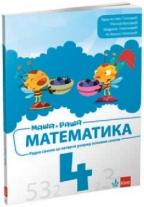 Maša i Raša - matematika 4, radna sveska za 4. razred osnovne škole