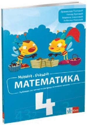 Maša i Raša - matematika 4, udžbenik za 4. razred osnovne škole