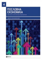 Poslovna ekonomija 4, udžbenik za 4. godinu srednjih ekonomskih škola