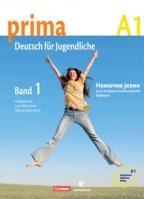 Prima 1, A1, nemački jezik, udžbenik za 5. razred osnovne škole