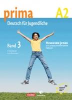 Prima 3, A2, nemački jezik, udžbenik za 7. razred osnovne škole