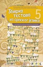 Zbirka testova iz srpskog jezika 5, za učenike 5. razreda osnovne škole