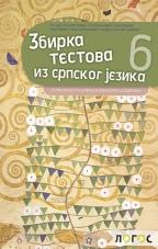Zbirka testova iz srpskog jezika 6, za učenike 6. razreda osnovne škole