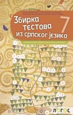 Zbirka testova iz srpskog jezika 7, za učenike 7. razreda osnovne škole