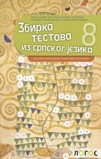 Zbirka testova iz srpskog jezika 8, za učenike 8. razreda osnovne škole