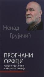 PROGNANI ORFEJI - Antologija srpske izbegličke poezije