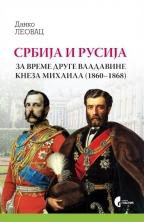 Srbija i Rusija za vreme druge vladavine kneza Mihaila