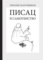 pisac_i_samoubistvo_v-2.jpg