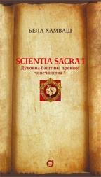 SCIENTIA SACRA I - DUHOVNA BAŠTINA DREVNOG ČOVEČANSTVA 1