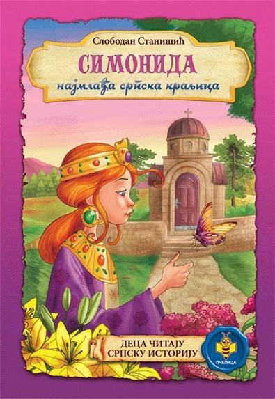 Simonida, najmlađa srpska kraljica