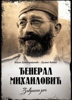 Đeneral Mihailović, završna rec