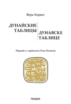 DUNAVSKE TABLICE / ДУНАЙСКИЕ ТАБЛИЦЫ