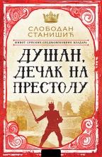 Život srpskih srednjovekovnih vladara: Dušan, dečak na prestolu
