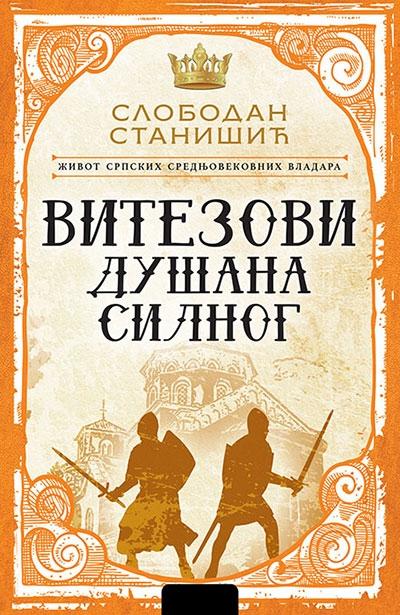 Život srpskih srednjovekovnih vladara: Vitezovi Dušana Silnog