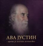 Ava Justin: Vreme je isečak večnosti