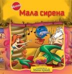 MALA SIRENA - MINI TVRDOKARTONIRANA SLIKOVNICA