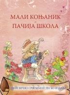 Mali konjanik / Pačija škola - dvojezično srpsko-englesko izdanje