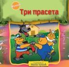 TRI PRASETA - MINI TVRDOKARTONIRANA SLIKOVNICA