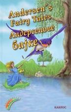 ANDERSEN'S FAIRY TALES / ANDERSENOVE BAJKE