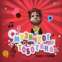 Various Muzički Tobogan