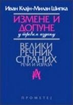 Veliki rečnik stranih reči i izraza - Izmene i dopune u trećem izdanju