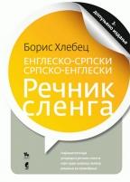 Rečnik slenga englesko-srpski, srpsko-engleski