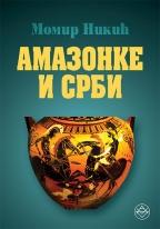 Amazonke i Srbi