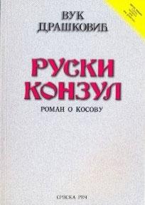ruski_konzul_vv-2.jpg