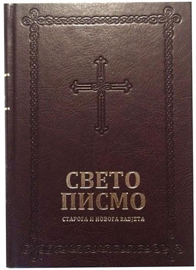 VELIKA SRPSKA BIBLIJA