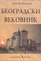 Beogradski vekovnik