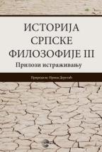 ISTORIJA SRPSKE FILOZOFIJE III
