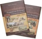 POZDRAV IZ BEOGRADA 1895 - 1941. (1-2)